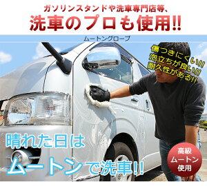 おうちでムートン洗車!ムートンハンドモップ