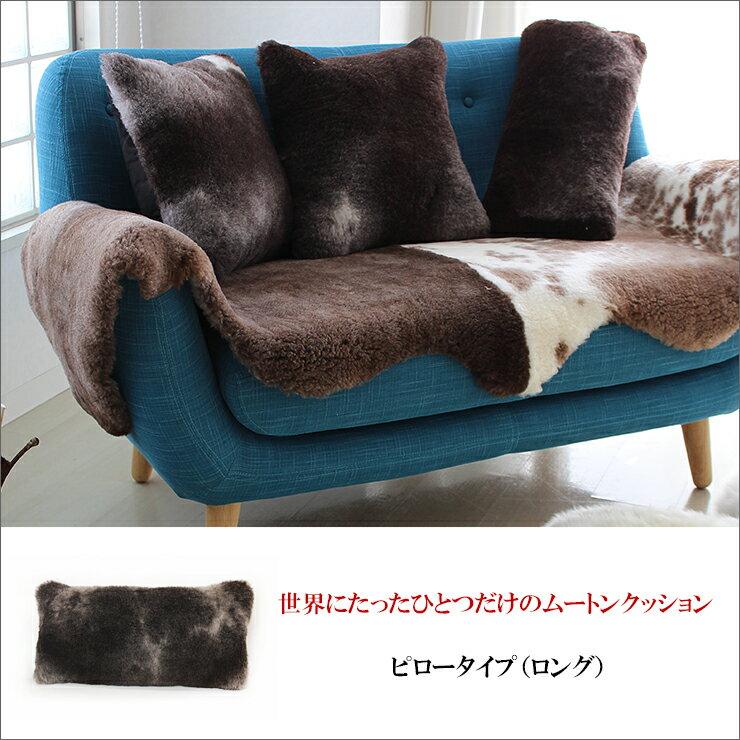 《La joie》日本製 世界にたったひとつだけのムートンクッション ピロータイプ ロング《ギフト対応OK》