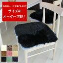 【サイズオーダーOK】日本製 長毛 ムートン シートクッション 「クラフト」40×40 【サラッと蒸れにくい!年中使える】…