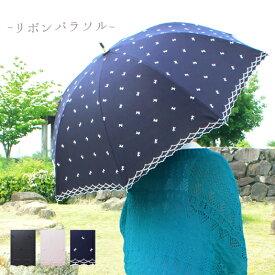【UVカット 晴雨兼用】おしゃれを楽しむ日傘「リボンパラソル」 日傘 パラソル 晴雨兼用 UVカット 紫外線カット 夏 可愛い ファッション おしゃれ 刺繍 リボン