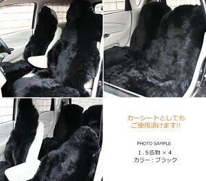 [専門店の品質]ムートンラグ【送料無料】長毛ムートンフリース1.5匹物ロイヤルレーベル約60cm×130cmAUSKIN[シートカバー羊毛皮カーペットマット絨毯インテリア家具ベビー赤ちゃんペットカーシートシートカバー椅子カバーあったか]