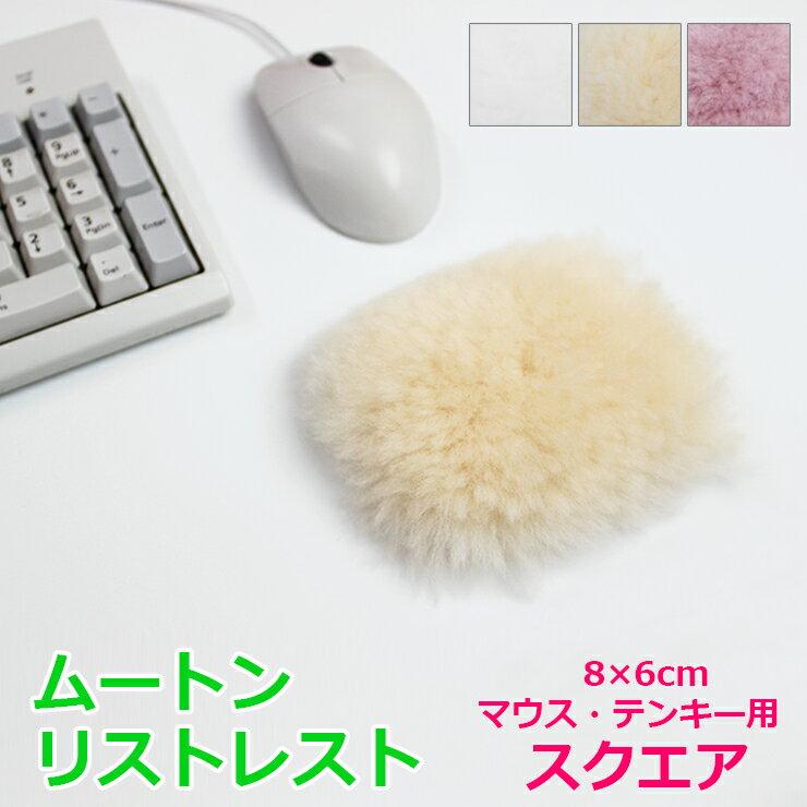 《メール便OK》ムートン製リストレスト スクエア(マウス、テンキー用)【アイボリー/クリーム/ローズ】[天然 天然素材 オフィス パソコン PC かわいい]《ギフト対応OK》