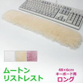 《メール便OK》ムートン製リストレスト ロングサイズ(フルキーボード用)【アイボリー/クリーム/ローズ】[天然 天然素材 オフィス パソコン PC かわいい]《ギフト対応OK》