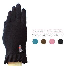 《メール便OK》カシミヤ込み キャットステッチグローブ 手袋 レディース 防寒 カシミヤ 猫 刺繍 日本製 スマホ対応 五本指《ギフト対応OK》
