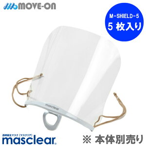 【未梱包】マスクリアベーシック専用フェイスシールド (5枚入) / M-SHIELD-5 本体別売
