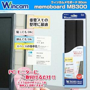 ウィンカムメモボードMB300
