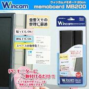 ウィンカムメモボードMB200