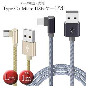 Type-C ケーブル Micro usb ケーブル L型 充電ケーブル 1M タイプC ケーブル typec 充電 usbケーブル 3A マイクロ L字型 2.4A 急速充電 typecケーブル L字 データ転送 断線防止 スマホケーブル Android 充電コード 断線しにくい Galaxy Xperia microusb コネクタ
