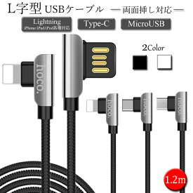 L字型 Lightning Type-C Micro USB ケーブル 1.2m iPhone 充電 ケーブル ライトニングケーブル 充電ケーブル iPhone11 タイプc ケーブル 急速充電 アイホン充電ケーブル usbケーブル typec 充電器 ケーブル 長い 高速充電ケーブル アイホン 充電コード アンドロイド 断線防止