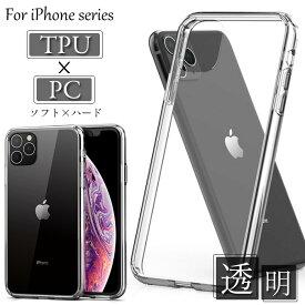 【今ならガラスフィルムプレゼント!】TPU×PC iPhone12 iPhone 12 pro iPhone12 mini ケース iPhone SE クリアケース 第2世代 iPhone11 ケース クリア iPhoneXR 透明ケース iPhone8 クリア ケース おしゃれ iPhone 11 pro iPhone XS ケース クリア 携帯 iPhone7 ハードケース