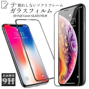ソフトフレーム 3D フルカバー 強化ガラスフィルム iPhone11 フィルム 強化 ガラス iPhone8 保護フィルム ガラス iPhone 11 Pro ガラスフィルム iPhonexr 保護フィルム サラサラ iPhonexs 液晶フィルム iPhone
