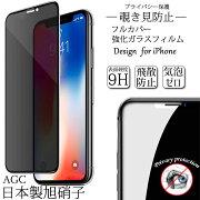 覗き見防止国産旭硝子iPhoneフルカバー9H強化ガラスフィルム