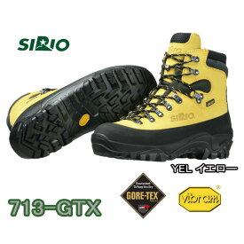 登山靴 ゴアテックス シリオ 登山靴 SIRIO 713-GTX シリオ 登山靴アウトドア トレッキング 登山 靴 ブーツ シューズ ハイキング 山登り SB