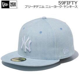 帽子 キャップ cap メンズ レディース ニューエラ NEW ERA 59FIFTY ニューヨーク・ヤンキース Bleached Denim ブリーチデニム (あす楽)