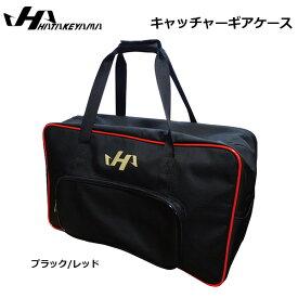 野球 キャッチャーギアケース 防具ケース バッグ ハタケヤマ HATAKEYAMA ブラック/レッド 64×40×21 あす楽