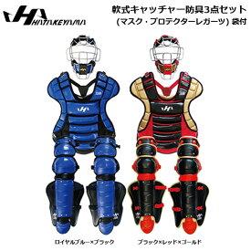 野球 防具 軟式用 一般用 ハタケヤマ HATAKEYAMA 軟式キャッチャー防具3点セット(マスク・プロテクターレガーツ) 袋付 あす楽
