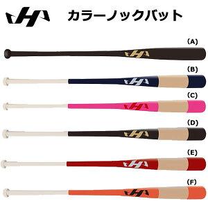 野球 木製ノックバット 朴+打球部メイプル 一般用 硬式軟式兼用 ハタケヤマ HATAKEYAMA 平均550g 89cm・91cm あす楽