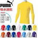 サッカー アンダーシャツ 子供用 プーマ PUMA コンプレッション モックネック ロングスリーブシャツ インナーシャツ …
