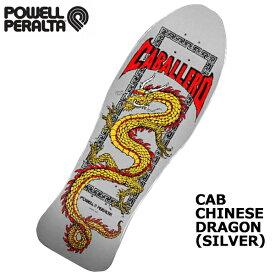 POWELL PERALTA パウエル スケートデッキ CAB CHINESE DRAGON (SILVER) 10 x 30 スティーブ・キャバレロ あす楽