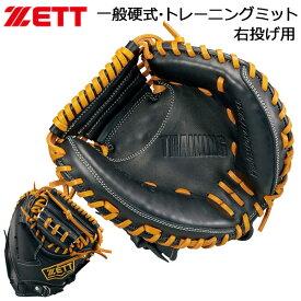 野球 キャッチャーミット トレーニングミット 右投げ用 硬式用 軟式可 一般用 ゼット ZETT ブラック/オークブラウン