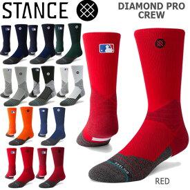 【BUY2GET1キャンペーン開催中】/ 野球 メンズ ソックス スタンス STANCE DIAMOND PRO CREW 靴下 ベースボール スポーツ オシャレ stc-fair