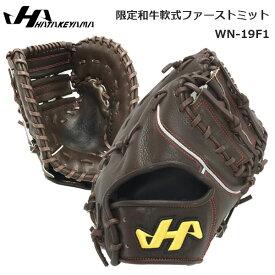 グラブ グローブ 一般 軟式用 ハタケヤマ HATAKEYAMA 限定和牛軟式ファーストミット 一塁手用 WN-19F1