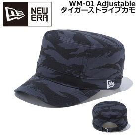帽子 ワークキャップ cap メンズ レディース ニューエラ NEW ERA WM-01 Adjustable タイガーストライプカモ グラファイトダークグレー あす楽