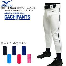 野球 MIZUNO ミズノ 一般用 4mmライン加工済 ユニフォームパンツ -レギュラータイプ- あす楽