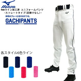 野球 MIZUNO ミズノ 一般用 4mmライン加工済 ユニフォームパンツ -ストレートタイプ(足掛けなし)- あす楽