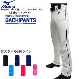 野球 MIZUNO ミズノ 一般用 4mmライン加工済 ユニフォームパンツ -足掛けストレート- あす楽