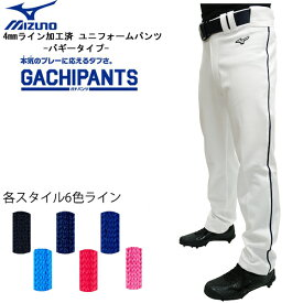 野球 MIZUNO ミズノ 一般用 4mmライン加工済 ユニフォームパンツ -バギータイプ- あす楽