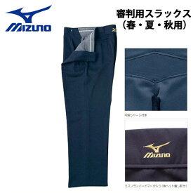 野球 MIZUNO ミズノ 審判用スラックス 春・夏・秋用 -ネイビー-