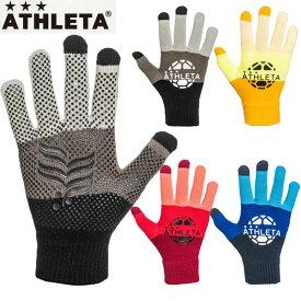 サッカー ニット手袋 アスレタ ATHLETA フィールド ニットグローブ フットサル 防寒用 ath-19aw
