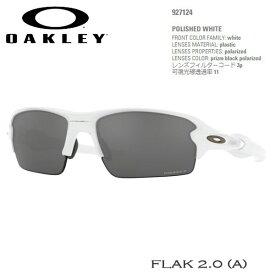 オークリー サングラス 偏光 アジアンフィット フラック OAKLEY FLAK 2.0 (A) フレーム Polished White レンズ Prizm Black Polarized oky-sun あす楽