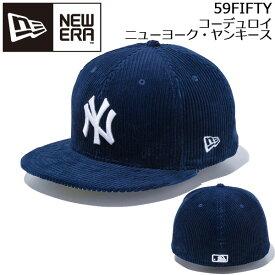 帽子 キャップ cap メンズ レディース ニューエラ NEW ERA 59FIFTY ニューヨーク・ヤンキース コーデュロイ ネイビー あす楽