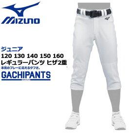 ウェア ユニフォームパンツ ジュニア ミズノ MIZUNO 練習 GACHIレギュラーパンツ ヒザ2重 ホワイト