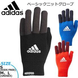 アディダス adidas ベーシック ニットグローブ Sサイズ(ジュニアフリー)、M・Lサイズ(ユニセックス)