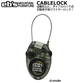 スノーボード 鍵 20-21 EBS エビス CABLELOCK ケーブルロック 盗難防止 ダイアルロック 必需品