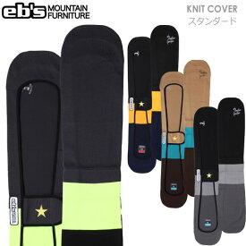 スノーボード ボードケース ソールカバー 20-21 EBS エビス KNIT COVER STANDARD ニットカバースタンダード ボードカバー ニットケース ソールガード