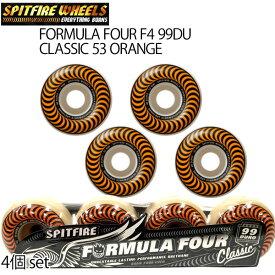 スケートボード ウィール SPITFIRE WHEELS スピットファイア FORMULA FOUR F4 99DU CLASSIC 53 ORANGE 4個set SK8 スピットファイヤー クラシック あす楽