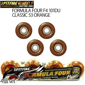 スケートボード ウィール SPITFIRE WHEELS スピットファイア FORMULA FOUR F4 101DU CLASSIC 53 ORANGE 4個set SK8 スピットファイヤー クラシック あす楽