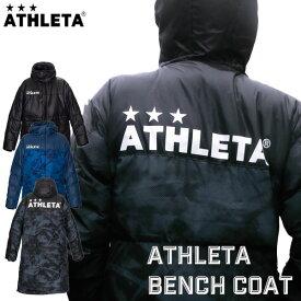 サッカー ベンチコート アスレタ ATHLETA ベンチコート フットサル スポーツ 防寒具 ath-19aw