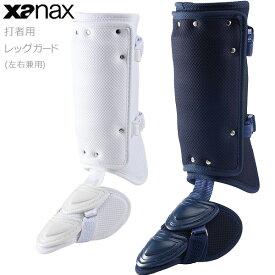 レッグーガード 打者用 野球 XANAX ザナックス 高校野球対応 BA-LG100 あす楽