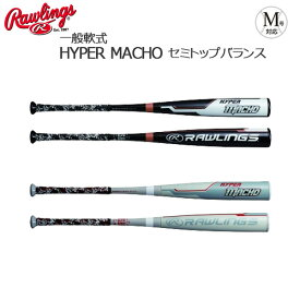 野球 軟式バット 一般用 FRP+PU ローリングス Rawlings ハイパーマッチョ セミトップ 新球対応 84cm 85cm