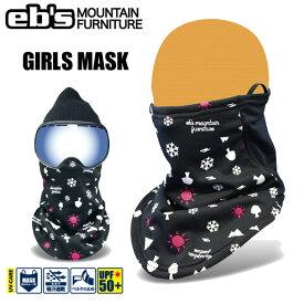 スノーボード フェイスマスク EBS エビス GIRLS MASK ガールズマスク メール便配送