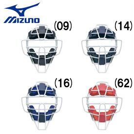 野球 マスク 一般軟式用 MIZUNO ミズノプロ キャッチャー 捕手用 防具