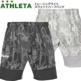 アスレタ ハーフパンツ ATHLETA トレーニング ライト スウェットハーフパンツ オーヘイレーベル サッカー フットサル ウェア カジュアル ath-20ss あす楽