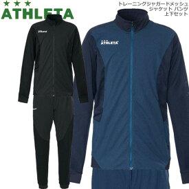 アスレタ 上下セット ATHLETA トレーニング ジャガードメッシュ ジャケット パンツ オーヘイレーベル サッカー フットサル ウェア ath-20ss あす楽