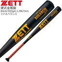 硬式 アルミバット 野球 ZETT ゼット ミドルバランス ビッグアーチ 金属バット bat12084 84cm 900g以上 ブラック