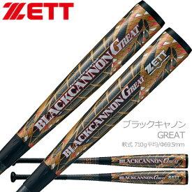 一般軟式 バット ZETT ゼット 野球 FRP製バット ブラックキャノンGREAT トップバランス カーボン 83cm710g平均 bct35083 ブラックゴールド 新球対応 あす楽